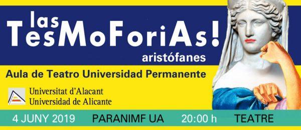 Presentación de los trabajos anuales del Aula de Teatro y Danza de la UA